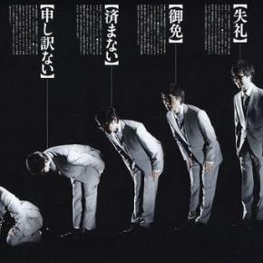 Demander pardon au Japon (ayamaru / 謝る)