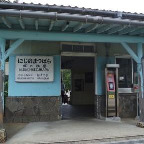 la petite gare de nijinomatsubara