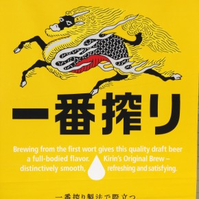 La visite de l'usine Kirin Beer de Fukuoka
